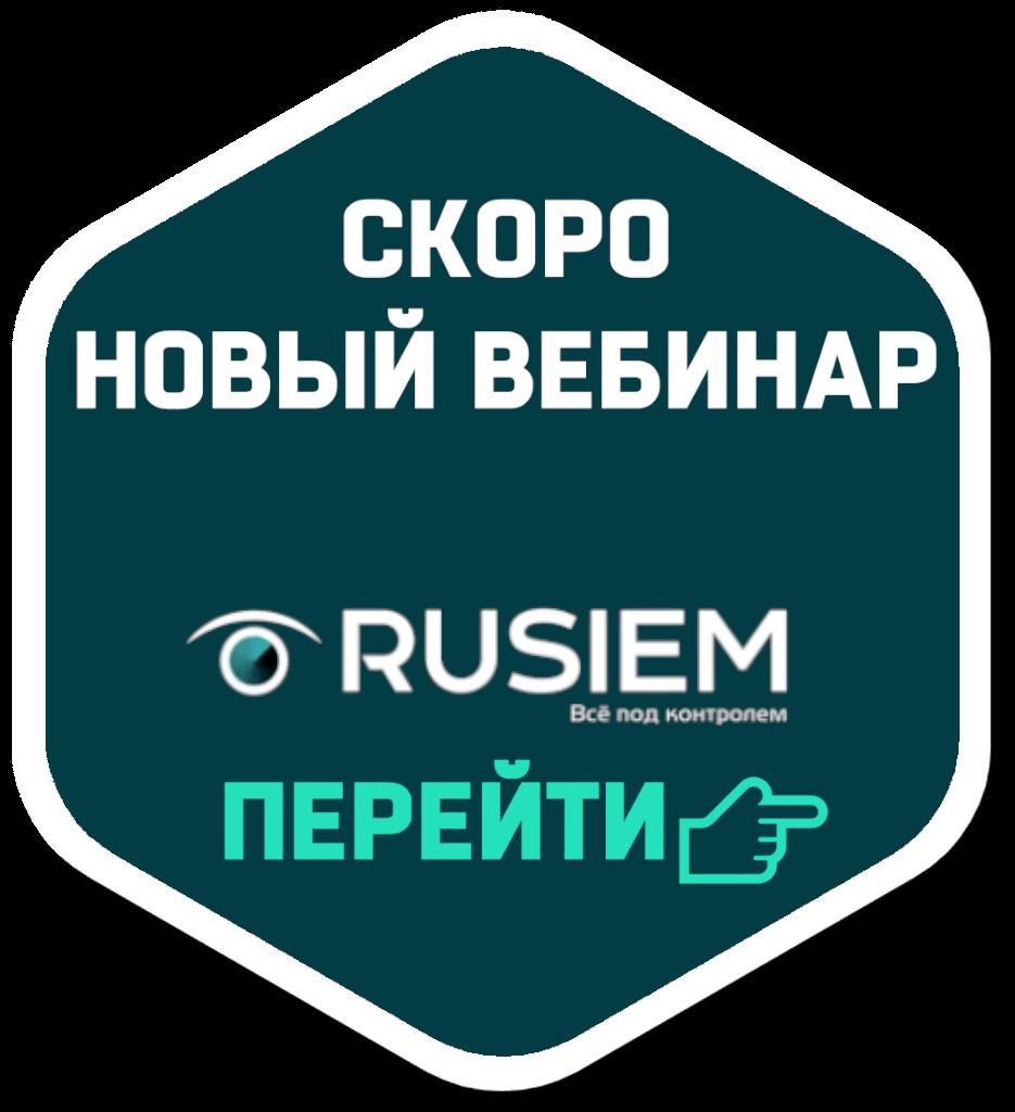 RUSIEM вебинар